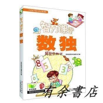 有余 數字游戲書 8到1歲兒童數獨書 偵探推理益智游戲 兒童入門邏輯思維訓練 中小學生成人數獨書 智力課堂
