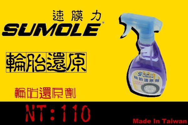*狗狗的雜貨店*Sumole輪胎還原劑 強效清潔輪胎 橡膠 塑膠 去除油污 輪胎油 X
