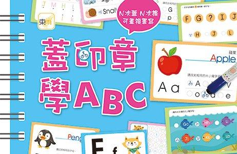 |《【掌上型益智學習書】蓋印章學ABC (附2枝印章筆)》| 200|東雨|愛子森林