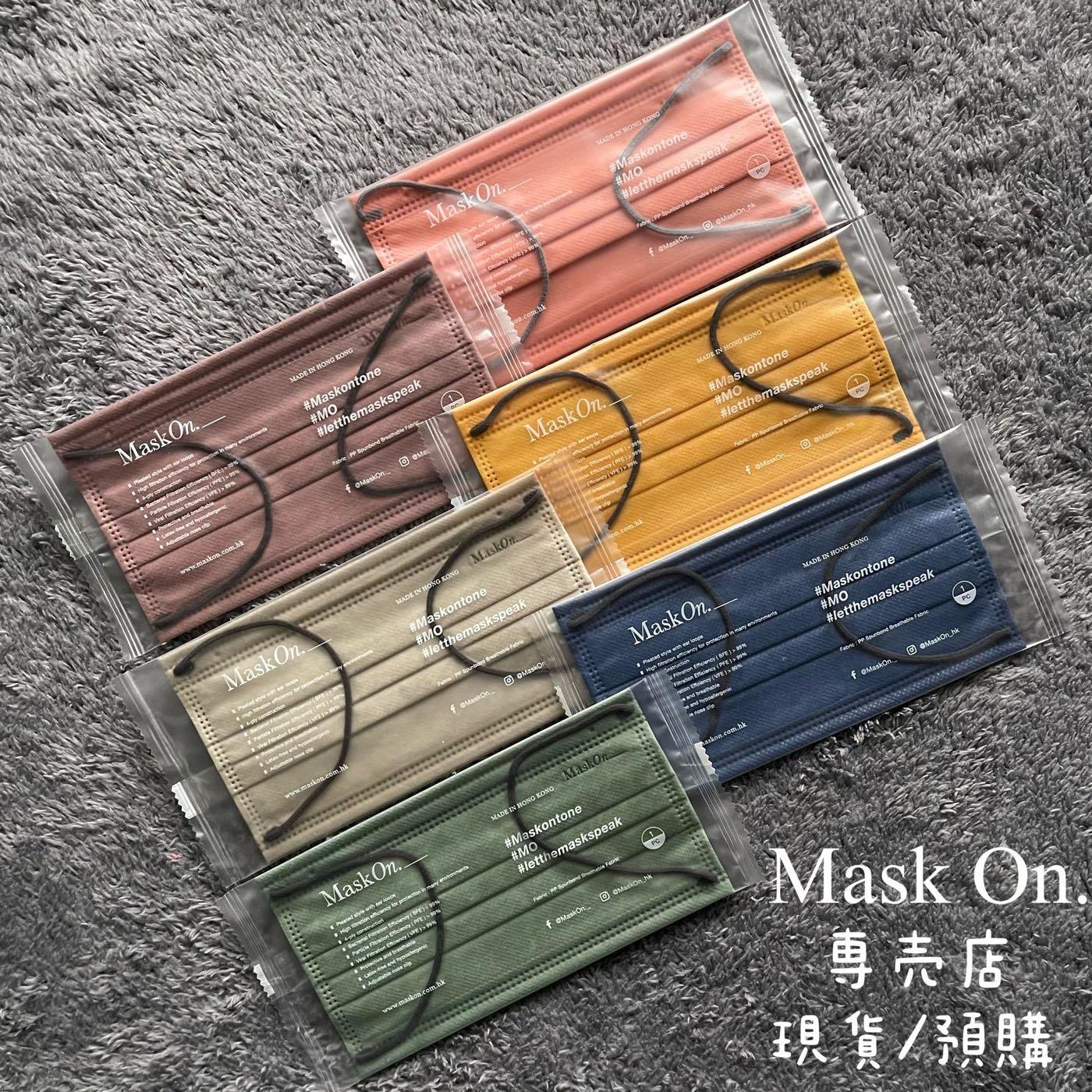 預購 香港 MaskOn 口罩 莫蘭迪配色(賣場還有 中衛 聯名 可選購)灰色 軍綠色 奶茶色 裸色 深藍色 黃色 橘色 丹寧 牛仔 MASK ON