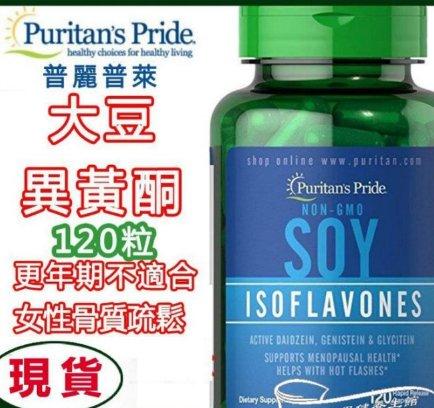 【原裝進口】原裝進口美國普麗普萊大豆異黃酮750mg*120粒雌激素卵巢保養更年期內分泌
