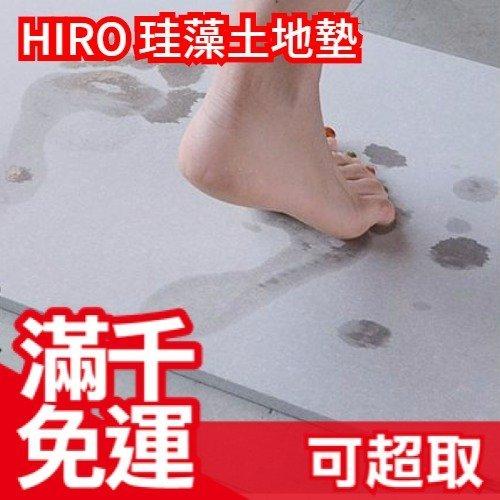 日本製【M】OHE 珪藻土浴室防潮地墊 浴室腳踏墊 天然素材 超強吸水力 速乾除臭 ❤JP Plus+