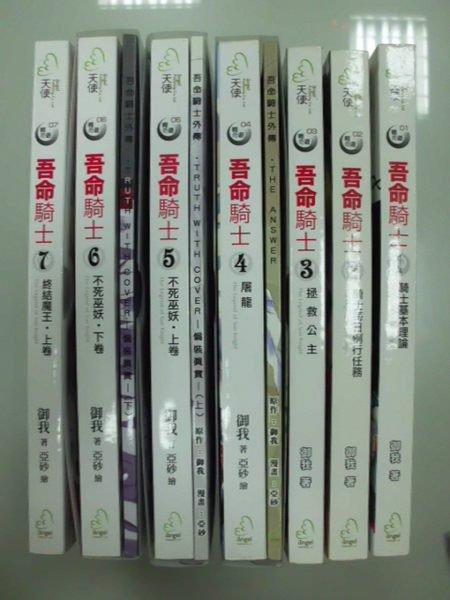 6980銤:A8-2cd☆2007年出版『吾命騎士 1~7集』御我 著自有書