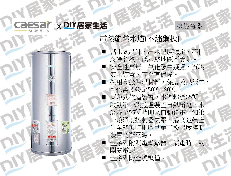 ※熱水器專賣※凱撒衛浴 12加侖 直掛儲熱式電熱水器 可調溫 附漏電斷路器 E12B
