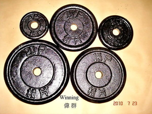 《偉群牌》舉重專用:鑄鐵製實心槓片/台灣製◎郵資另計、可來店自取◎-7
