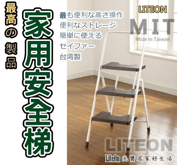 光寶家用梯 三階 圖書館梯 豪華鐵梯 扶手梯 日式家用梯 工作梯 人字室內梯 鋁梯子 馬椅梯 梯椅 3階層段尺 三層段尺