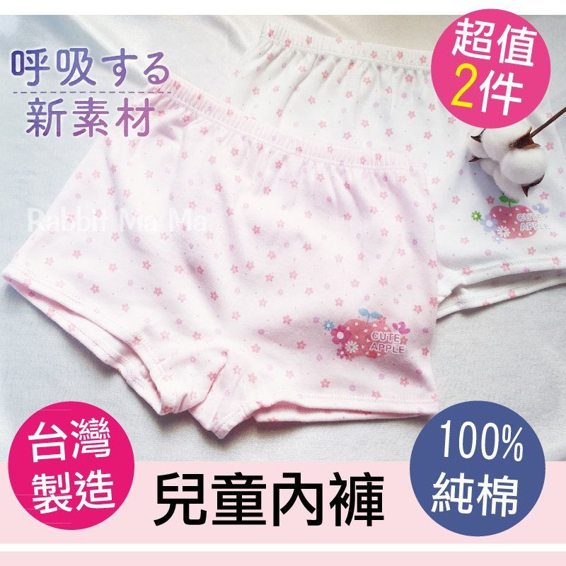 (超值2入)台灣製,純棉小蘋果印花兒童內褲/內褲/四角內褲/幼童內褲/純棉內褲 /兔子媽媽