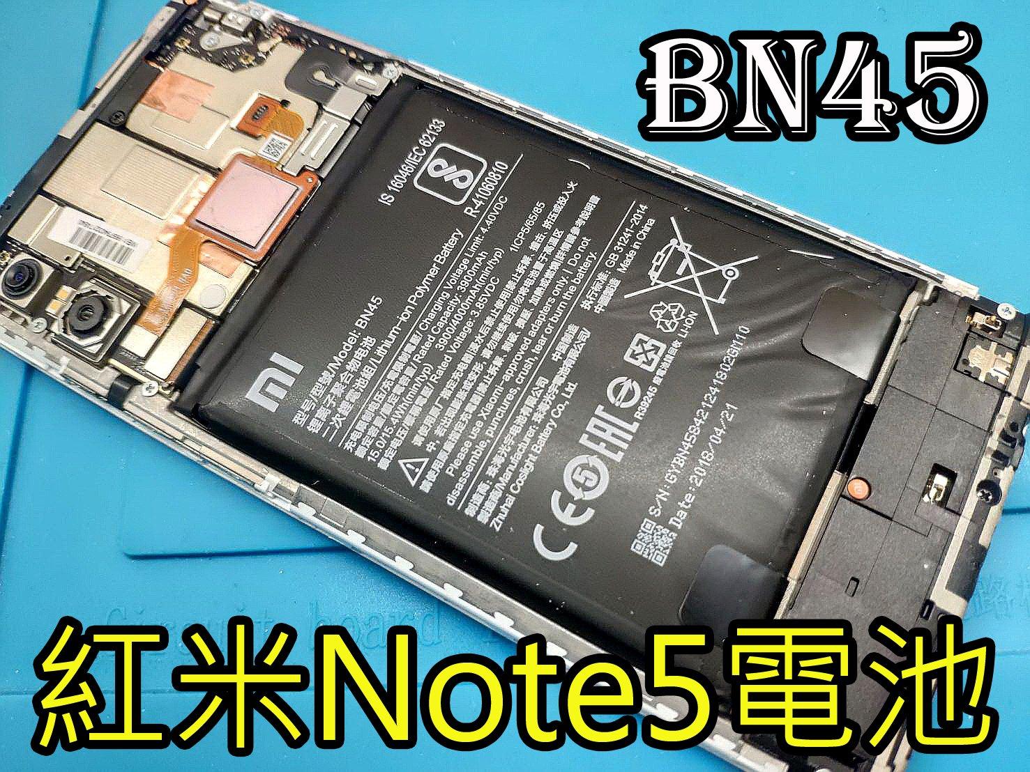 三重電玩小屋 紅米NOTE5 電池更換 紅米NOTE4 紅米5 電池 BM41 BN45 充電孔 尾插維修