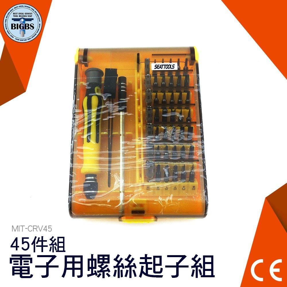 利器 新春特惠 電子 45件組螺絲起子 鐘錶 模型 手機起子 螺絲起子組【45件電子用螺絲起子組】