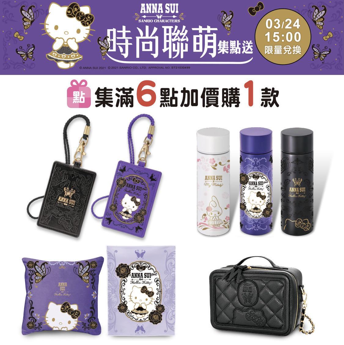[進擊的海賊]7-11 ANNA SUI Hello Kitty 三麗鷗 輕量 保溫瓶 神秘黑 魔幻紫 全新現貨