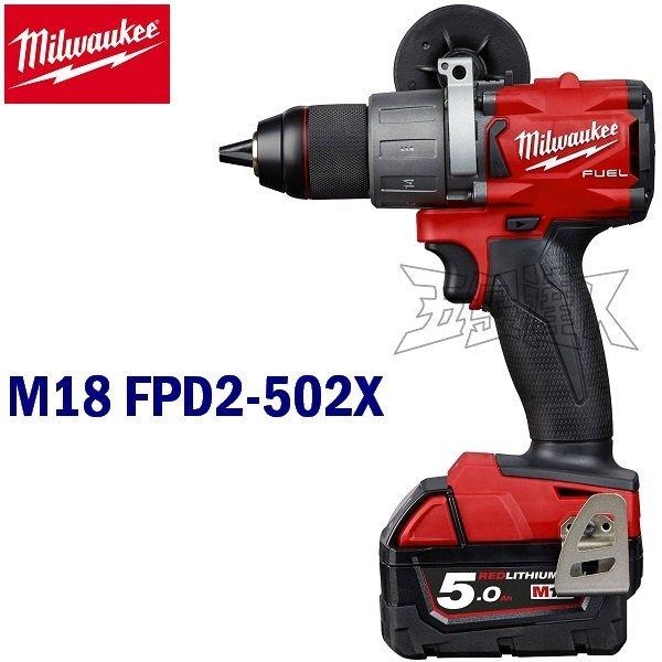 【五金達人】Milwaukee 米沃奇 M18 FPD2-502X 18V無刷充電震動電鑽起子機 5.0Ah升級版