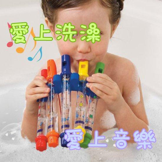 『兒童早教系列』益智五色水笛 水直笛 洗澡玩具 幼兒教育兒童教育 音樂 泡澡 笛子 附樂譜