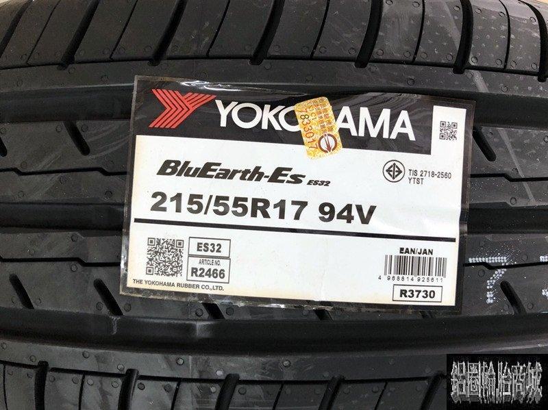 全新輪胎 YOKOHAMA 橫濱 ES32 ES-32 215/55-17 日本製 四條送定位 *完工價*