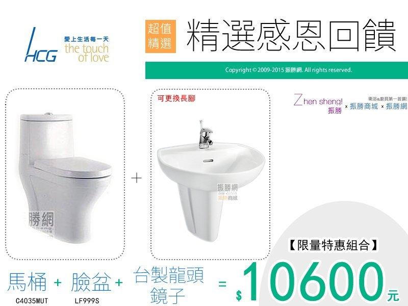 《振勝網》限量販售! 和成衛浴精選套組 單體馬桶 C4035MUT/C4034+臉盆LF999S+面盆龍頭+鏡子