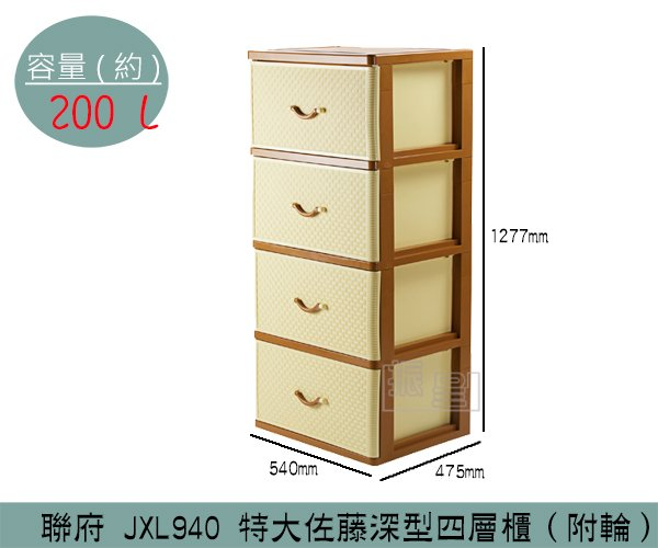 『振呈』 (免運) 聯府KEYWAY JXL940 特大佐藤深型四層櫃(附輪) 置物櫃 衣櫃 收納櫃 200L  製