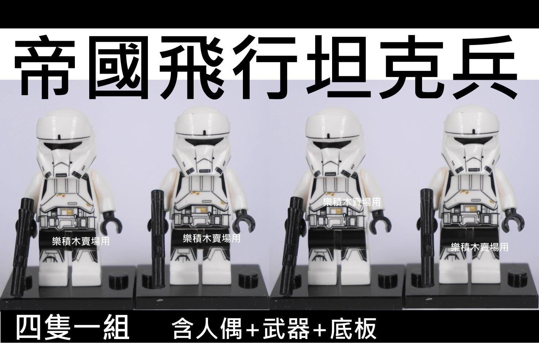 樂積木【當日出貨】品高 帝國飛行坦克兵 袋裝 非樂高LEGO相容 星際大戰 路克 安納金 西斯 黑武士 風暴兵 俠盜一號