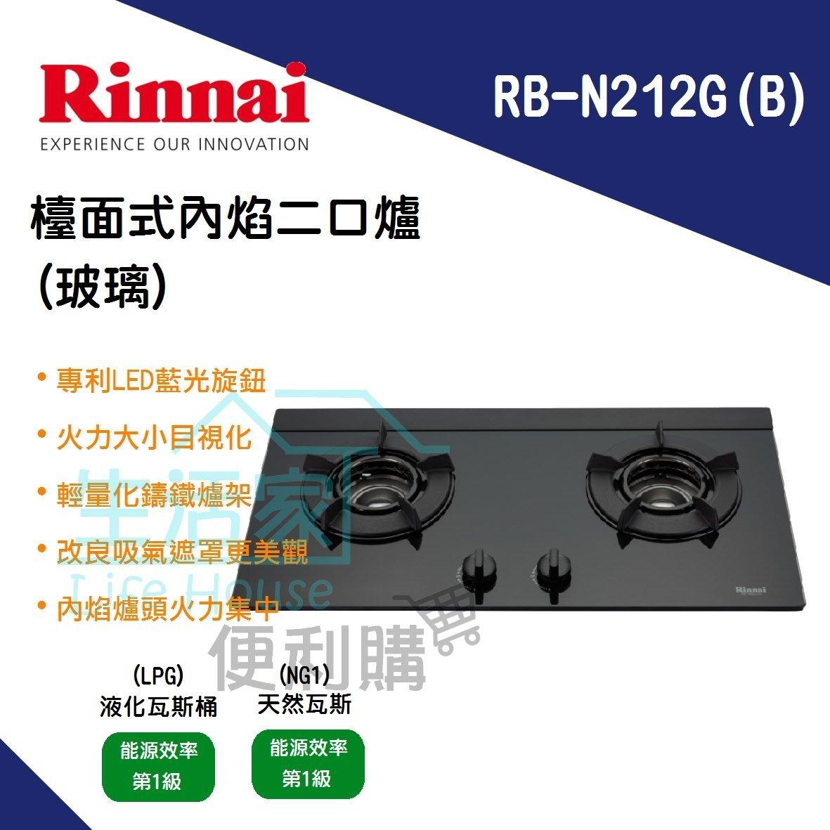 【 家便利購】《附發票》林內牌 RB-N212G(B) 檯面式 內焰 二口爐(黑玻璃) 瓦斯爐 專利LED藍光旋鈕