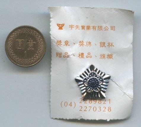 【竹仔城-國民黨-紀念章】銀色.紀念章--宇先實業製--合金質