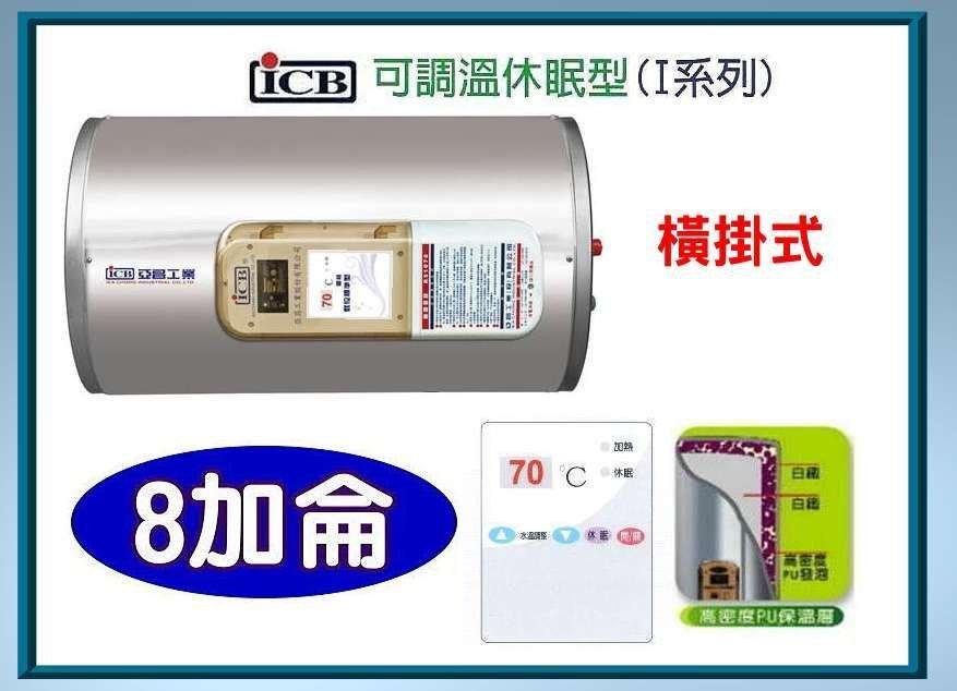 【 阿原水電倉庫 】亞昌牌 IH08-H 調溫型 儲存式電熱水器 8加侖 電能熱水器 ❖ 橫掛式