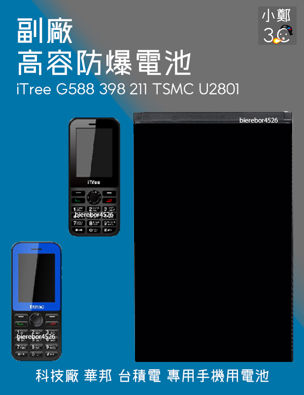 TSMC U2801 科技廠 華邦 台積電 專用手機 防爆電池