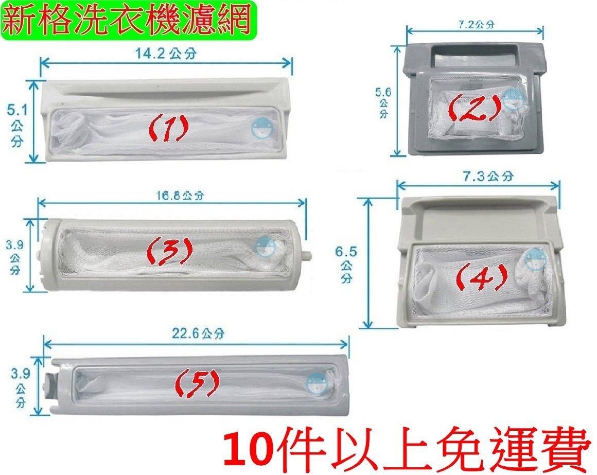 新格 洗衣機濾網 SNW-1239B、SNW-1436G、SNW-1439G、SNW-V1459、SNW-V1358