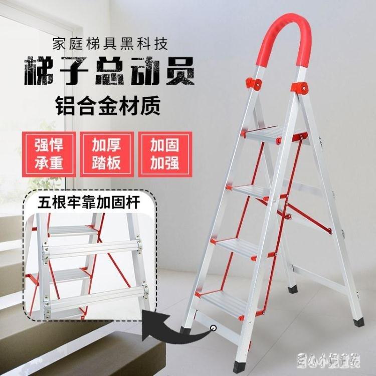 折疊梯 鋁合金家用梯子加厚四五步梯折疊扶梯樓梯不銹鋼室內 nm10797