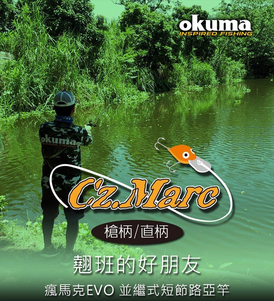 【欣の店】OKUMA 寶熊 瘋馬克 FMKII 634UL/L 雙尾路亞竿 一竿二用 鱸魚竿  免運費