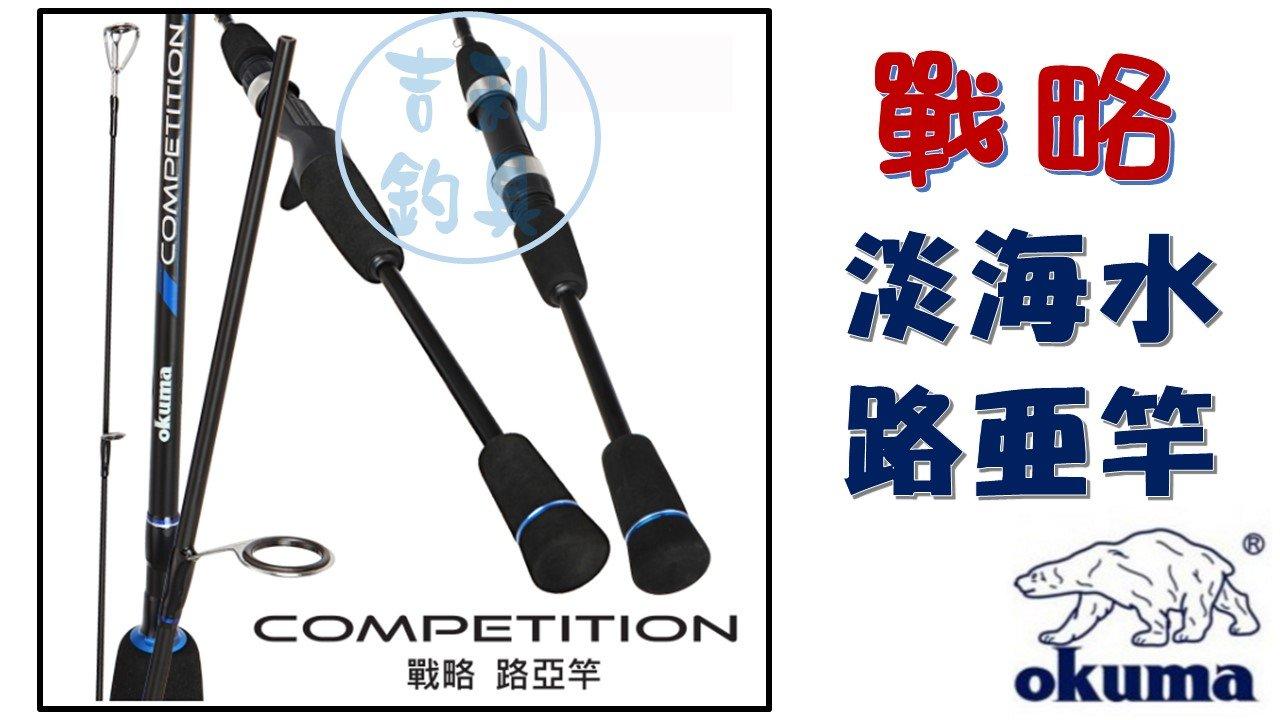 吉利釣具 - okuma 戰略 淡海水全方位路亞竿 槍柄CMC602M/槍柄CMC602ML/直柄CMS602UL