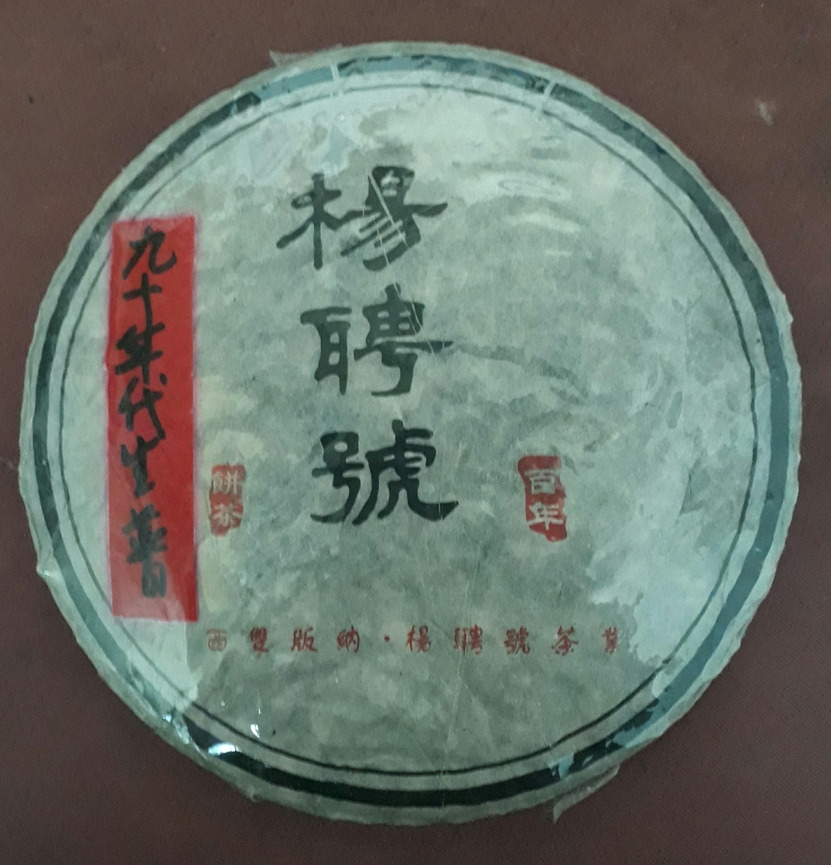 90年代楊聘號生普洱茶餅