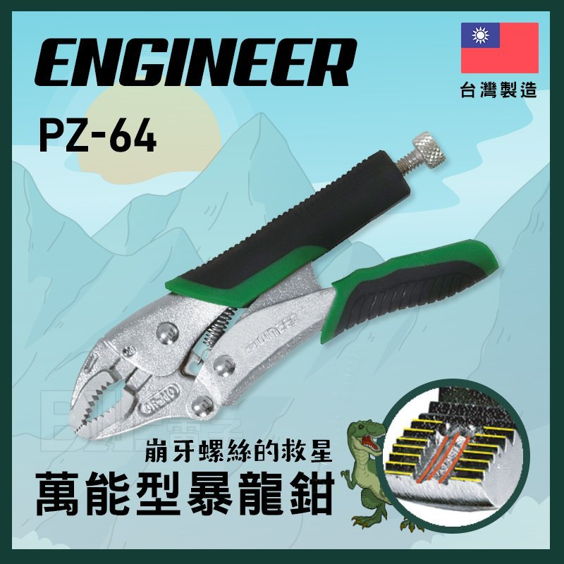 [百威電子] 私訊有優惠 含稅附發票 日本 ENGINEER PZ-64 萬能 大力 螺絲鉗 暴龍鉗  公司貨