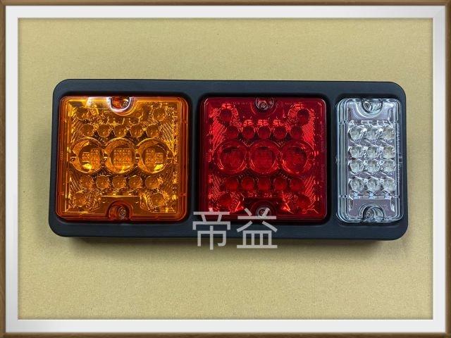 【帝益汽材】堅達 LED 大型方燈 3燈3色 後燈 煞車燈 方向燈 倒車燈 適用於:FUSO HINO ISUZU 貨車