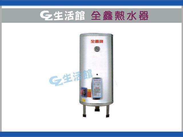[GZ 館] 全鑫電熱水器 20加侖    含稅價  5950   直掛CK-A20E 落地CK-B20
