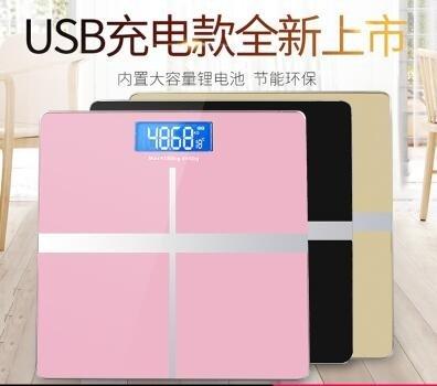 體重計 可充電電子秤稱重計體重秤精準家用智能人體秤成人女生電子稱XBD
