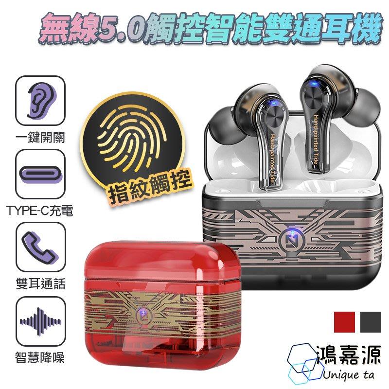 【真無線雙通 藍芽5.0進階版 TYPEC充電 美式塗鴉風 】快速充電 彈窗設計 無線耳機 藍芽耳機 藍牙耳機