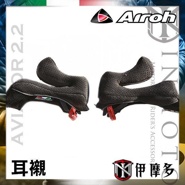 伊摩多※義大利 AIROH AVIATOR 2.2越野帽配件 全新耳襯 AV22G 歡迎詢問
