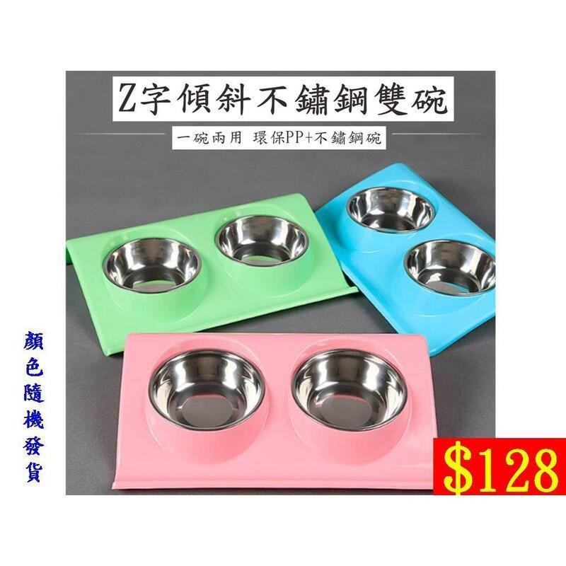 【億品會】Z字傾斜不鏽鋼双碗 寵物碗 狗碗 貓碗 飲水餵食器 飲水器 餵食器