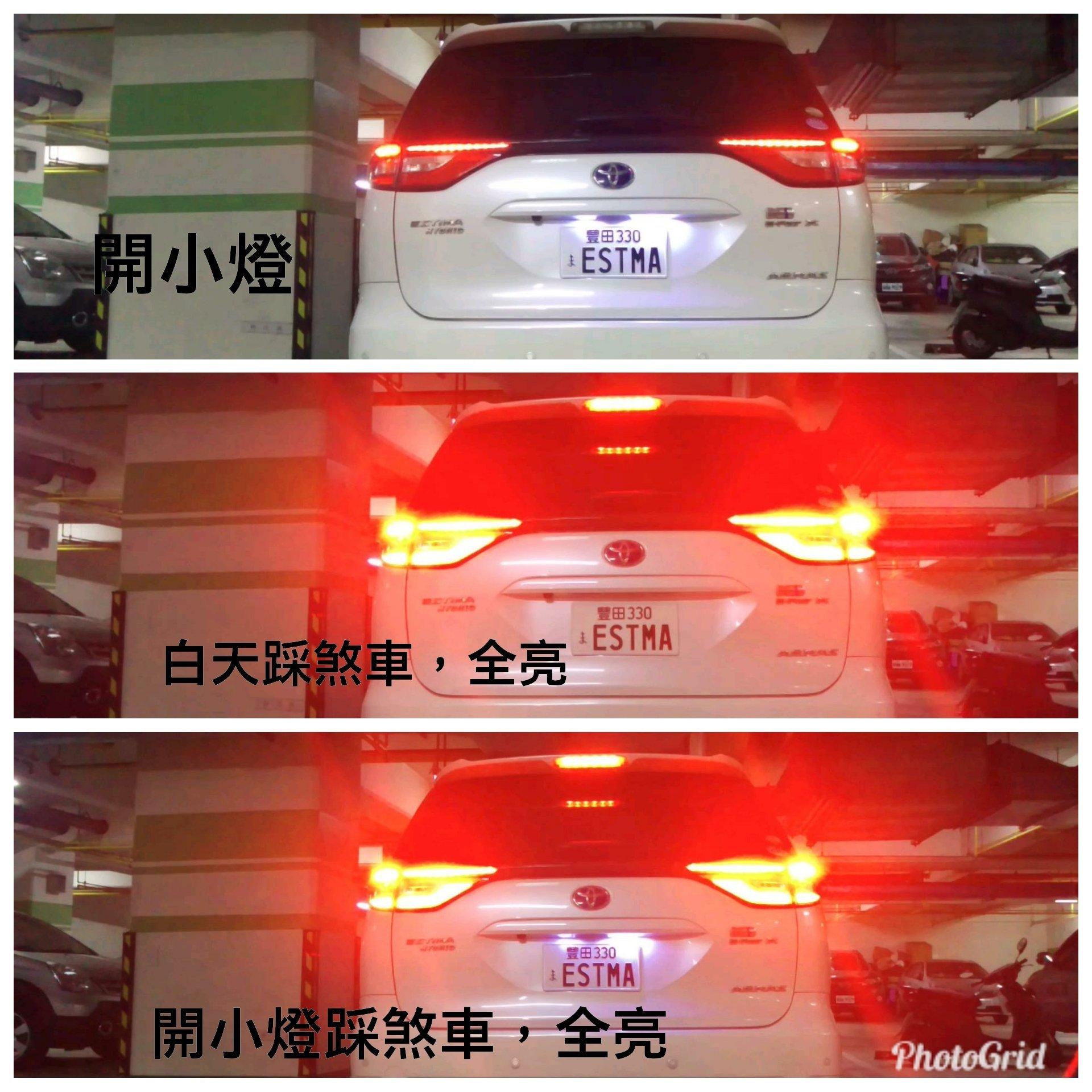 Previa/Estima 最新款4型尾燈專用[煞車八連燈]線組