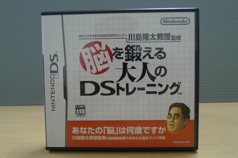 【飛力屋】日版 任天堂 NDS 川島隆太教授的DS腦力強化訓練 腦力挑戰 DS 日規 純日版 3DS可玩