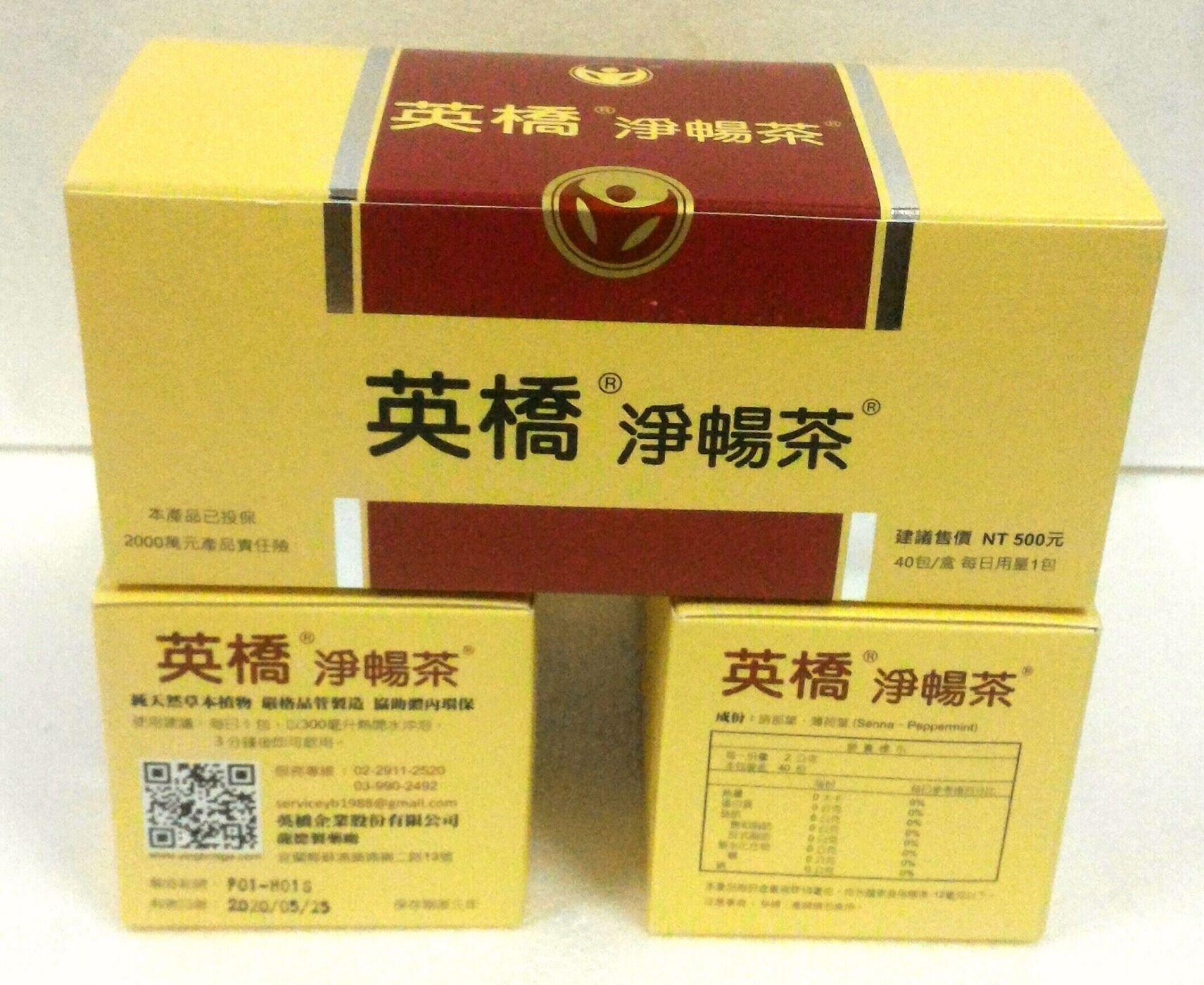 英橋淨暢茶 - 每盒$450 - 買八送二