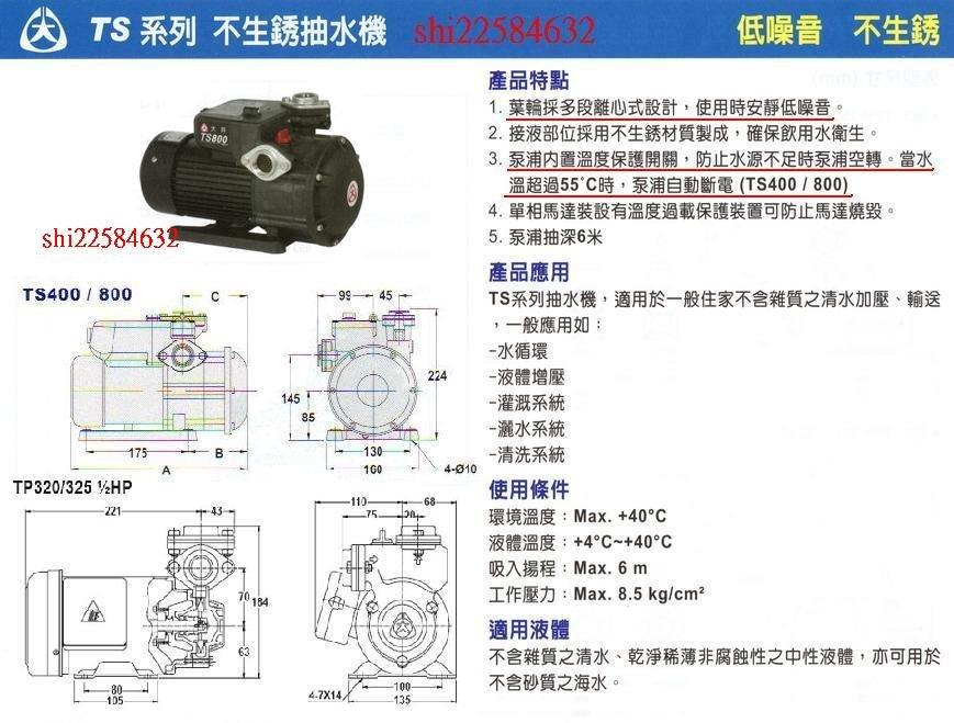 *黃師傅*【大井換裝9】舊換新 TS800B含安裝5700~1HP抽水馬達 靜音 不生銹抽水機 台灣製造 TS800