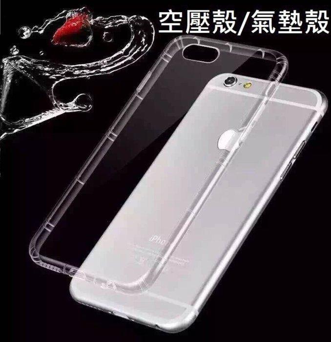 [板橋天下通訊] HTC Desire 12 空壓殼 氣墊殼 抗震 防摔 透明 全包覆軟套 手機套