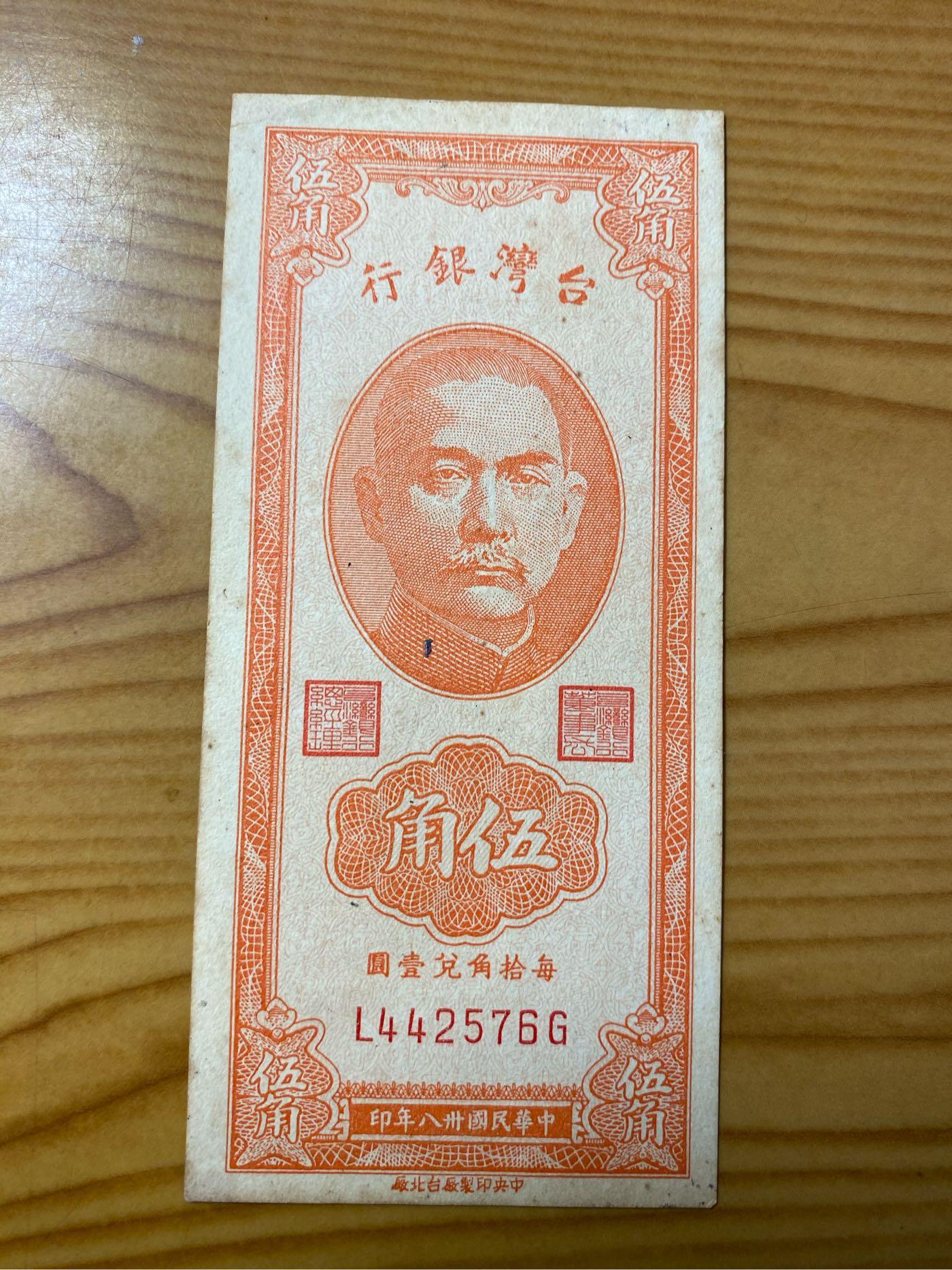 民國38年五角紙鈔。品相尚可 無折痕