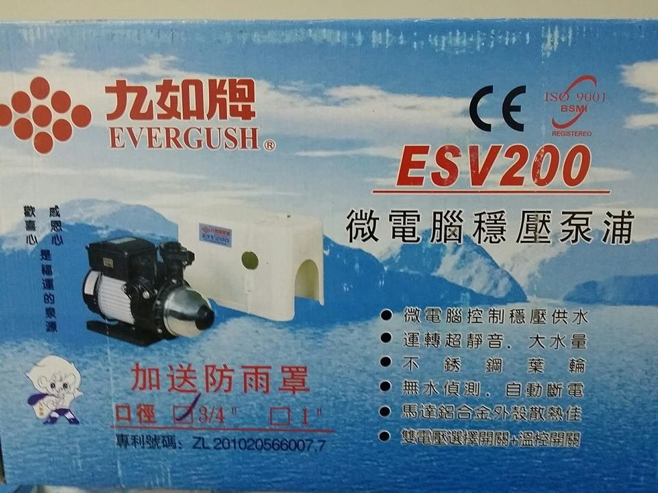 【嚇一跳店鋪】九如牌 AEV200 靜音穩壓 電子穩壓 水壓機 加壓機 加壓馬達 1/4HP