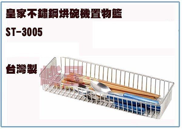 『 峻 呈 』(全台滿千免運 不含偏遠 可 )皇家 不銹鋼 ST-3005 烘碗機置物籃 餐具籃 收納籃 製