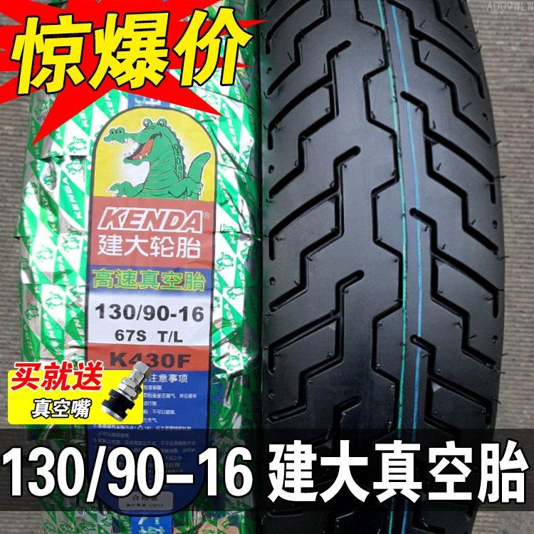 (臺灣現貨)建大輪胎100/110/120/80/130/90-16-15摩托車 風暴太子外胎真空胎