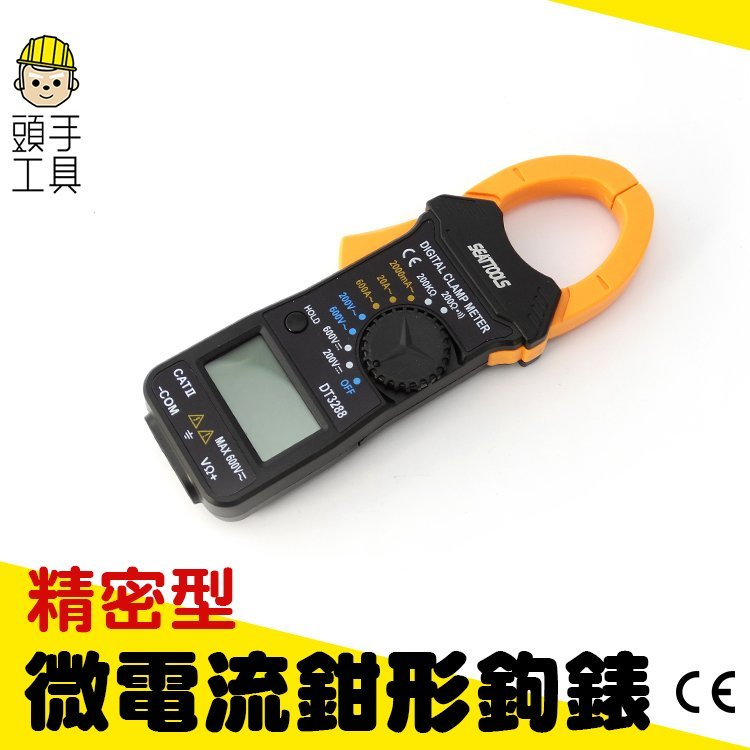頭 具 精密微電流鉗形鉤錶 交流電流1mA~600A 電壓測量 MDCM3288