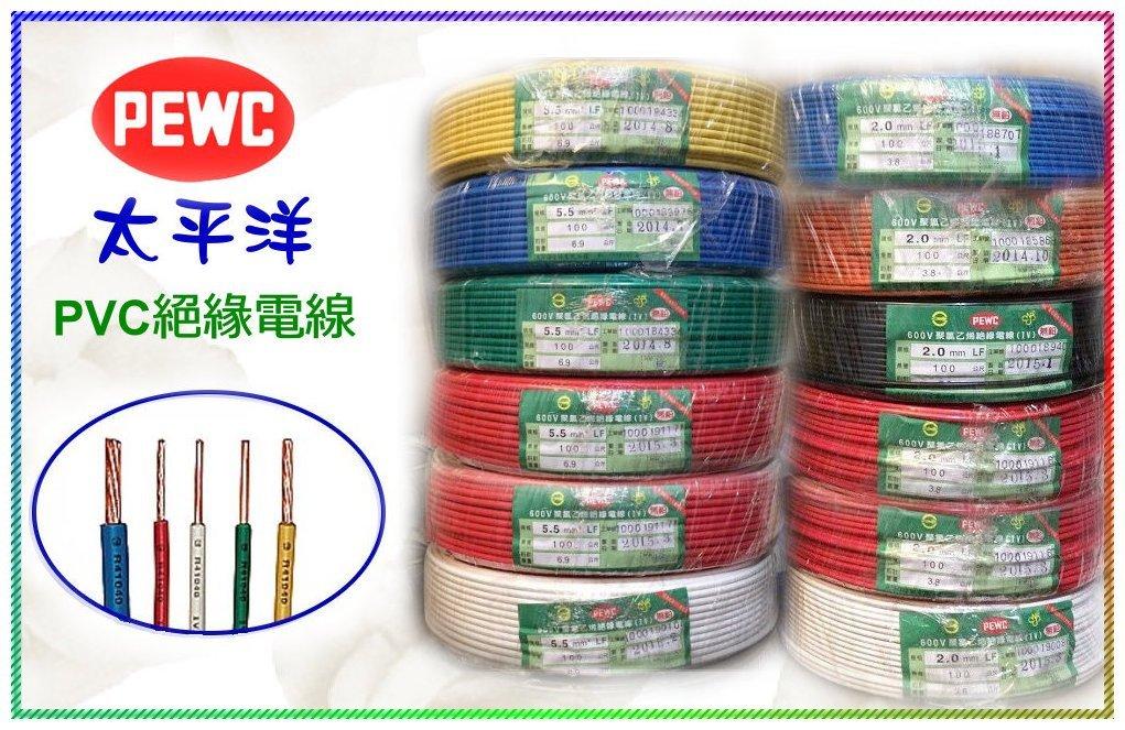 【 老王購物網 】太平洋 2.0mm  PVC電線 100公尺 (1丸) 單心線 實心線 單芯線