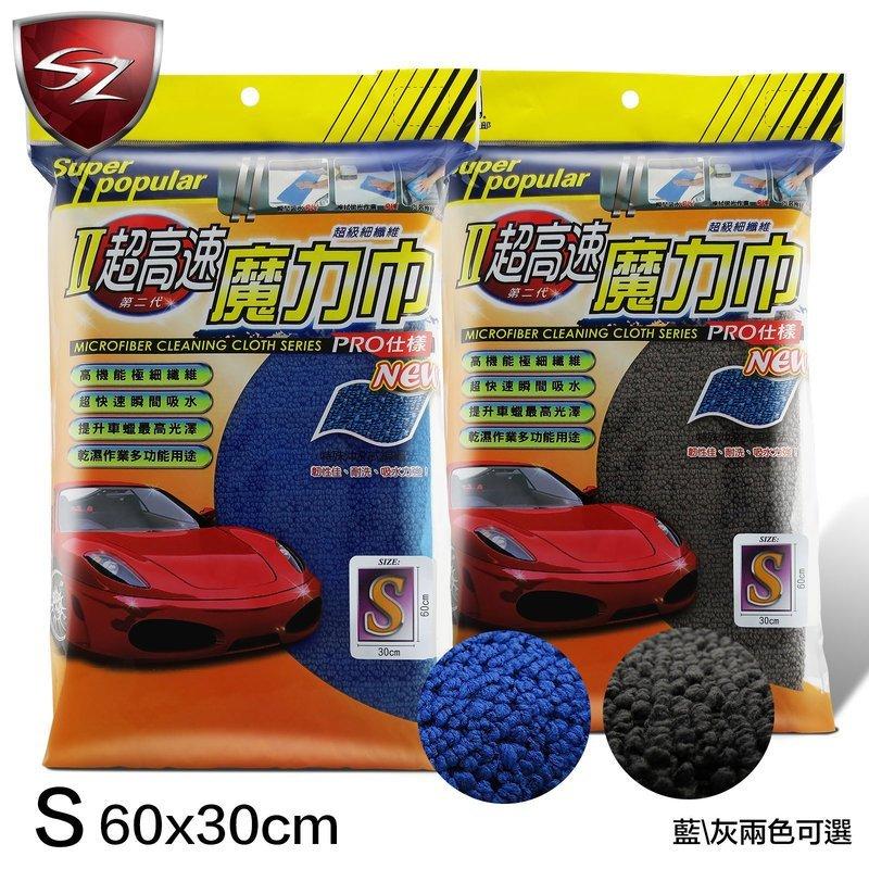 第 超高速魔力巾-(30cm*60cm)超細纖維布 S 藍 灰-二色可選 洗車布 下蠟布 擦拭布