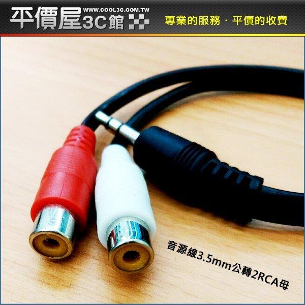 《平價屋3C》音源線 3.5mm 公轉 2RCA 母 25cm AV端子音源轉接頭 立體聲 含稅 $49