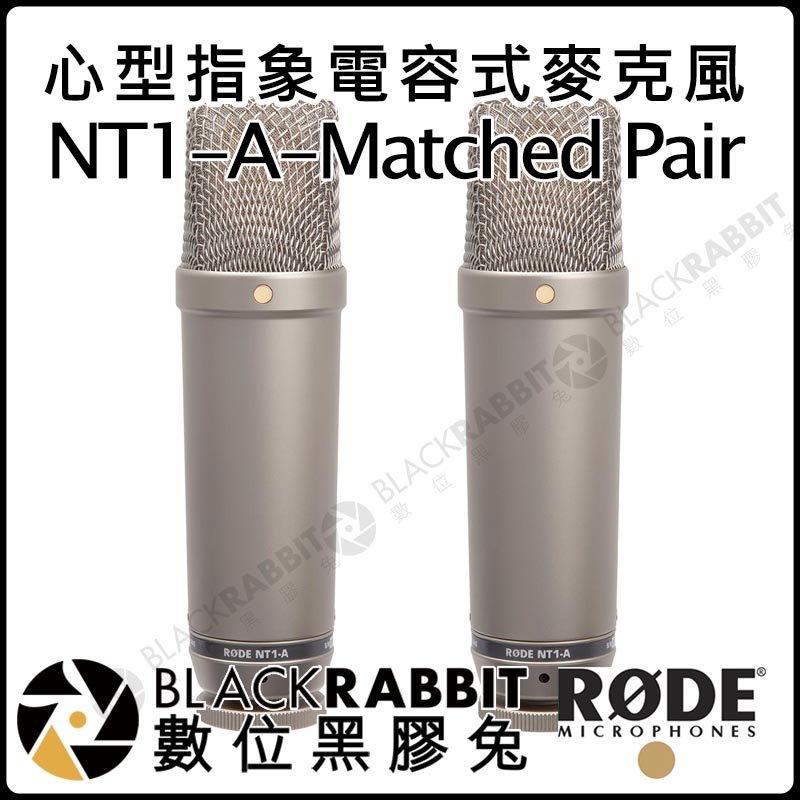數位黑膠兔【 公司貨 RODE NT1 - A - MP Matched Pair 心型指象 電容式 麥克風 】錄音 唱